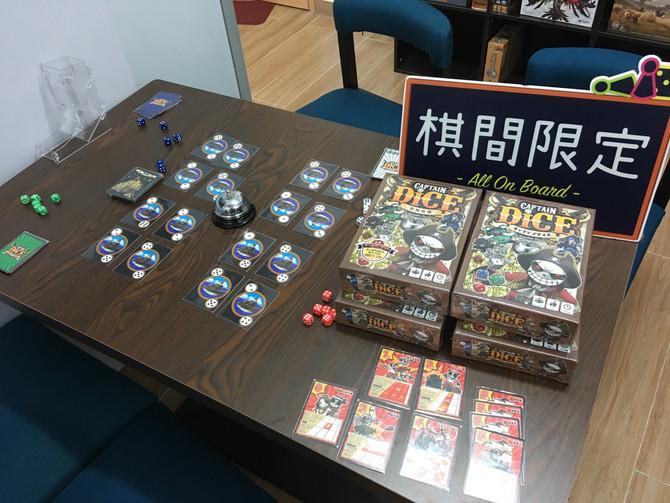 [中文桌遊玩法介紹] Captain Dice 繁體中文版 - 骰戰奪寶