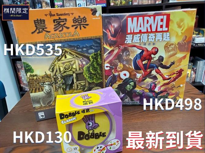 [桌遊到貨] 超人氣MARVEL合作卡牌遊戲Marvel Champions中文版到貨