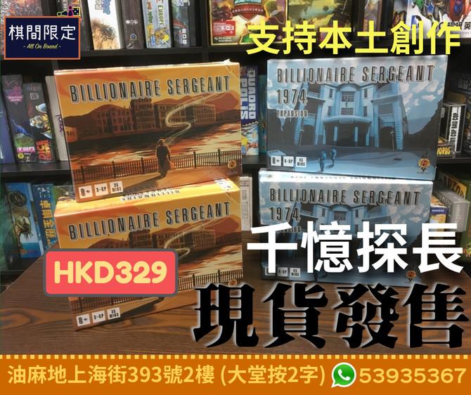 [香港桌遊] 千憶探長現貨發售中!支持本土創作之選
