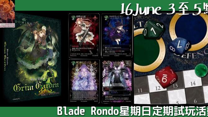 Blade Rondo Grim Garden 香港試玩會03@16June