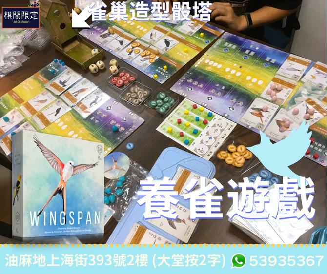 [桌遊介紹] 高速晉身Family Games第一名的桌上遊戲 - WINGSPAN