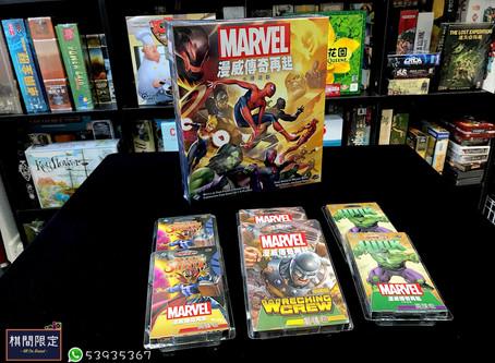 [桌遊到貨] 漫威傳奇再起Hulk中文版英雄擴充包番貨