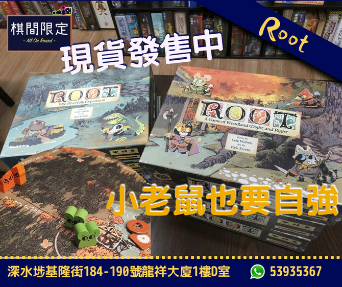 Root: A Game of Woodland Might and Right現貨於棋間限定發售!