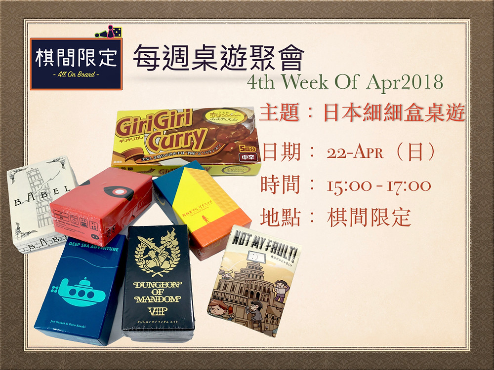 HK Board Game Event