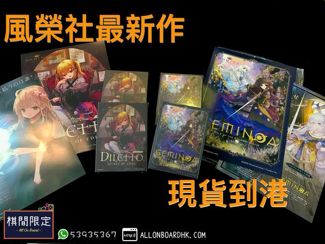 [桌遊到貨] 日本卡牌遊戲-Geminoaジェミノア+Diletto ジェミノア到貨