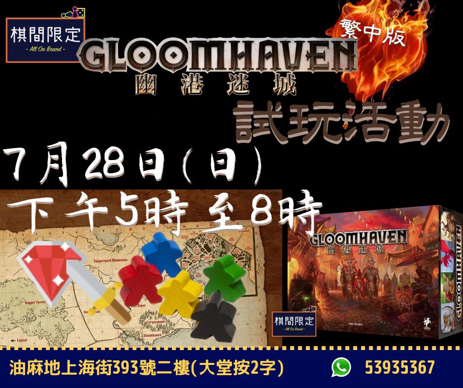 Gloomhaven 中文