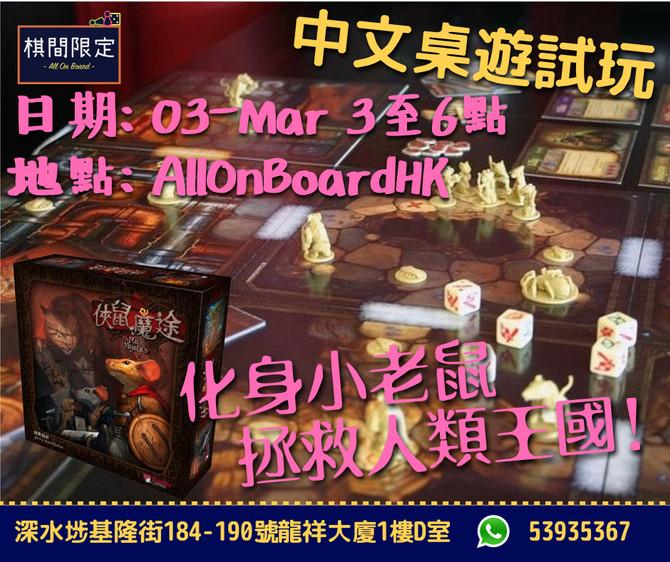 化身小老鼠拯救人類王國!中文故事冒險型桌上遊戲試玩活動@03Mar - 俠鼠魔途