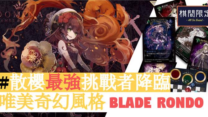 棋間限定日本桌遊介紹 | Blade Rondo