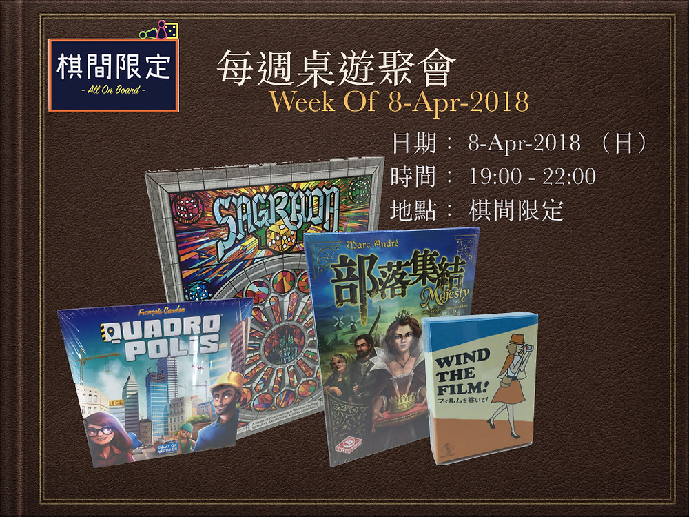 HK Board Game Regular Event