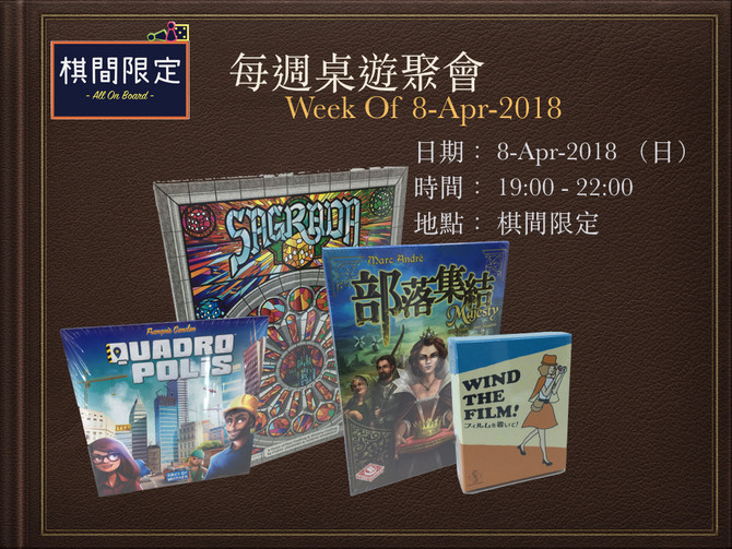 8-Apr 週定期桌遊聚會 | Set Collection 類別 Board Game 體驗 [已完結]