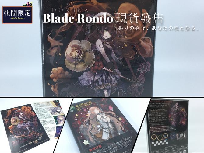 Blade Rondo ブレイドロンド - 桌遊香港官方現貨網上訂購