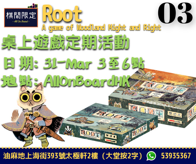 Root: A game of Woodland Might and Right 桌上遊戲定期活動03@31Mar