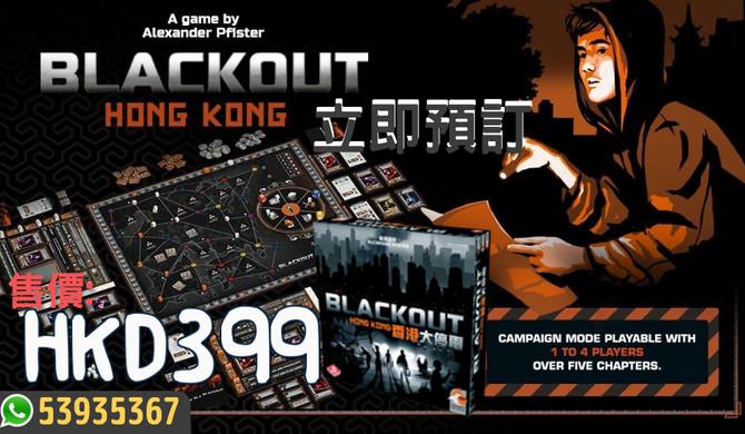 [最新桌遊預訂] 香港大停電 - Blackout Hong Kong (繁體中文版)預訂