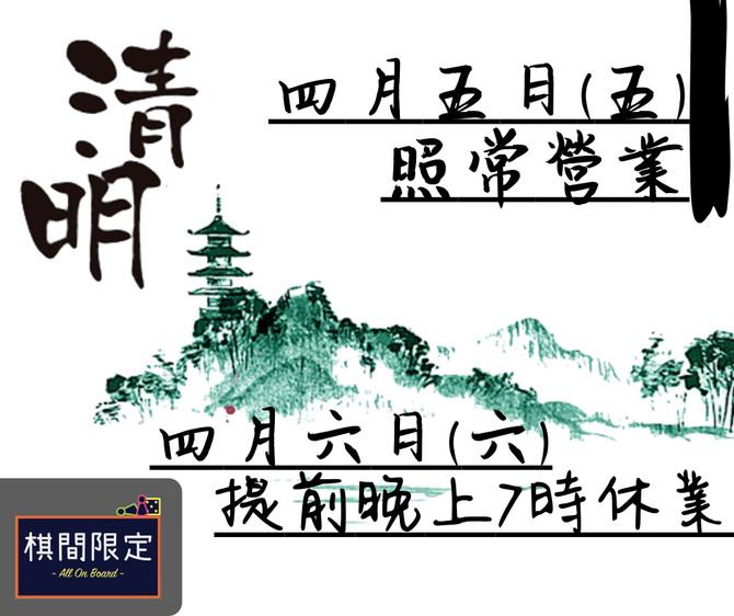 2019清明節棋間限定桌遊店營業時間