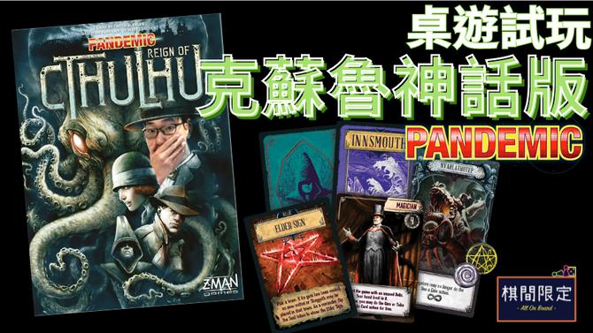 [桌遊試玩]克蘇魯神話版Pandemic