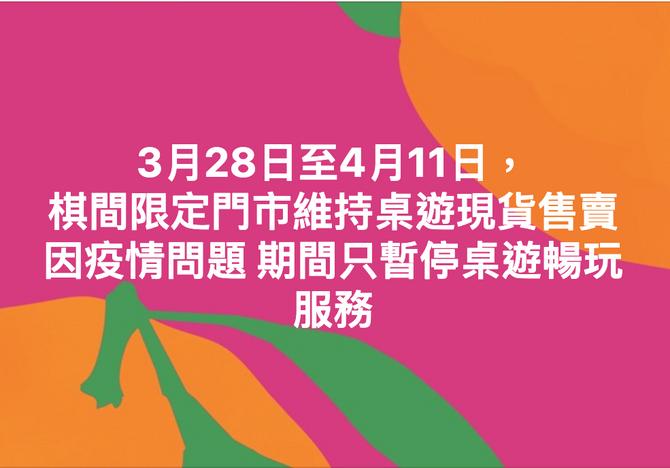 [公告]3月28日至4月11日期間油麻地門市維持桌遊現貨售賣