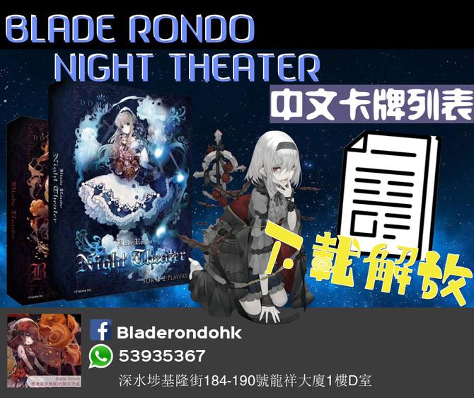 Blade Rondo Night Theater Card List 最新中文卡表 - 含單人模式卡牌列表