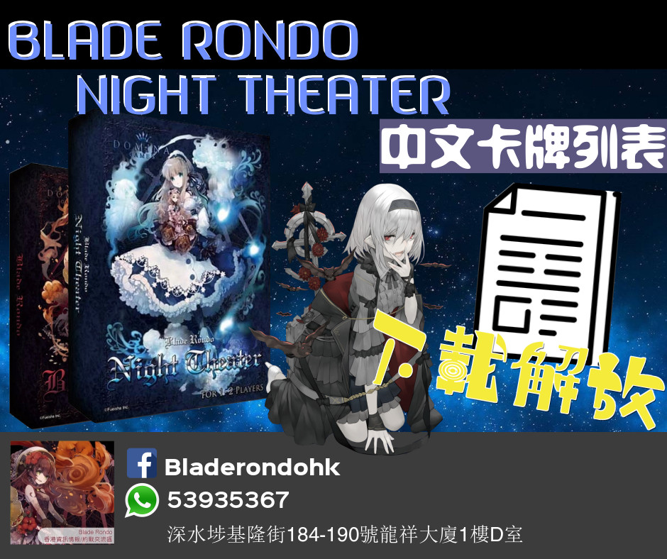 Blade Rondo Night Theater Card List download