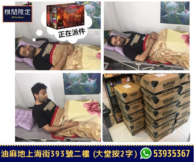 幽港迷城 - Gloomhaven 繁體中文版到達棋間限定