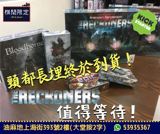 The Reckoners Kickstarter桌遊現貨於棋間限定油麻地店有售