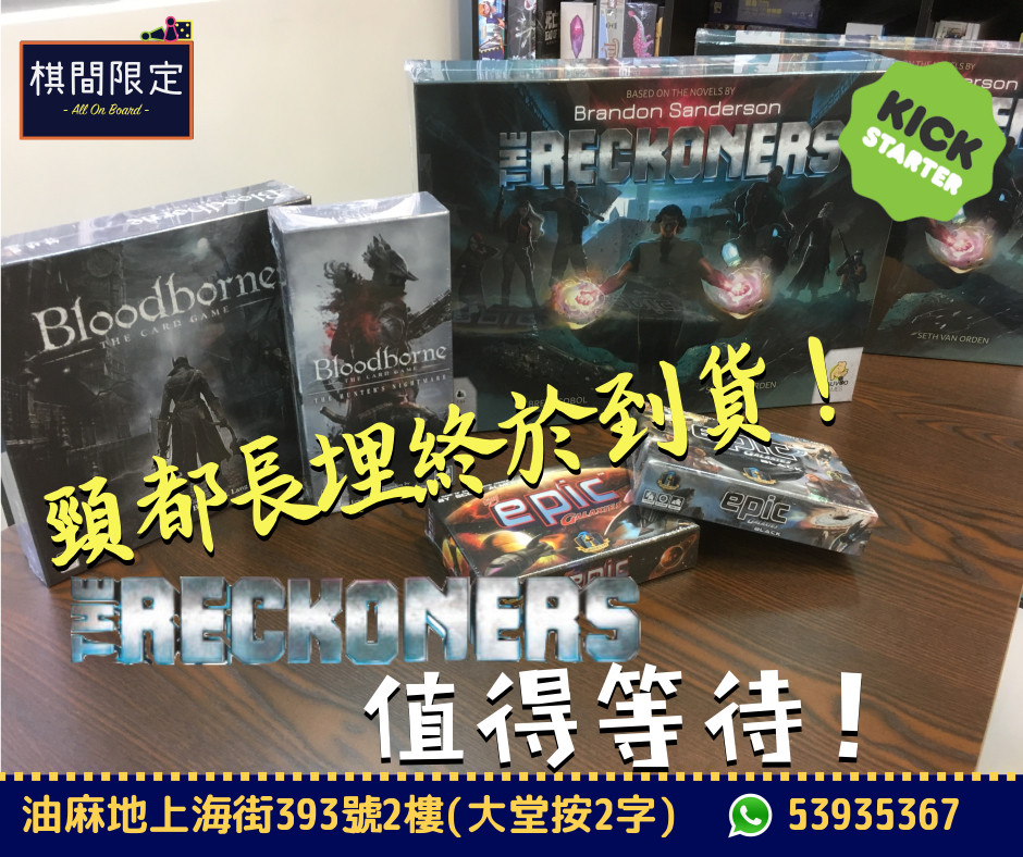 The Reckoners Boardgame