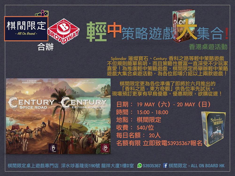 Century-Eastern-Wonders-BoardGame-Event