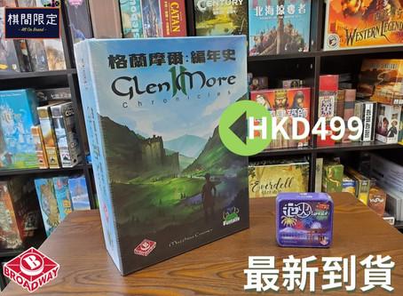 [桌遊到貨] Glen More II: Chronicles中文版格蘭摩爾: 編年史桌上遊戲現貨發售