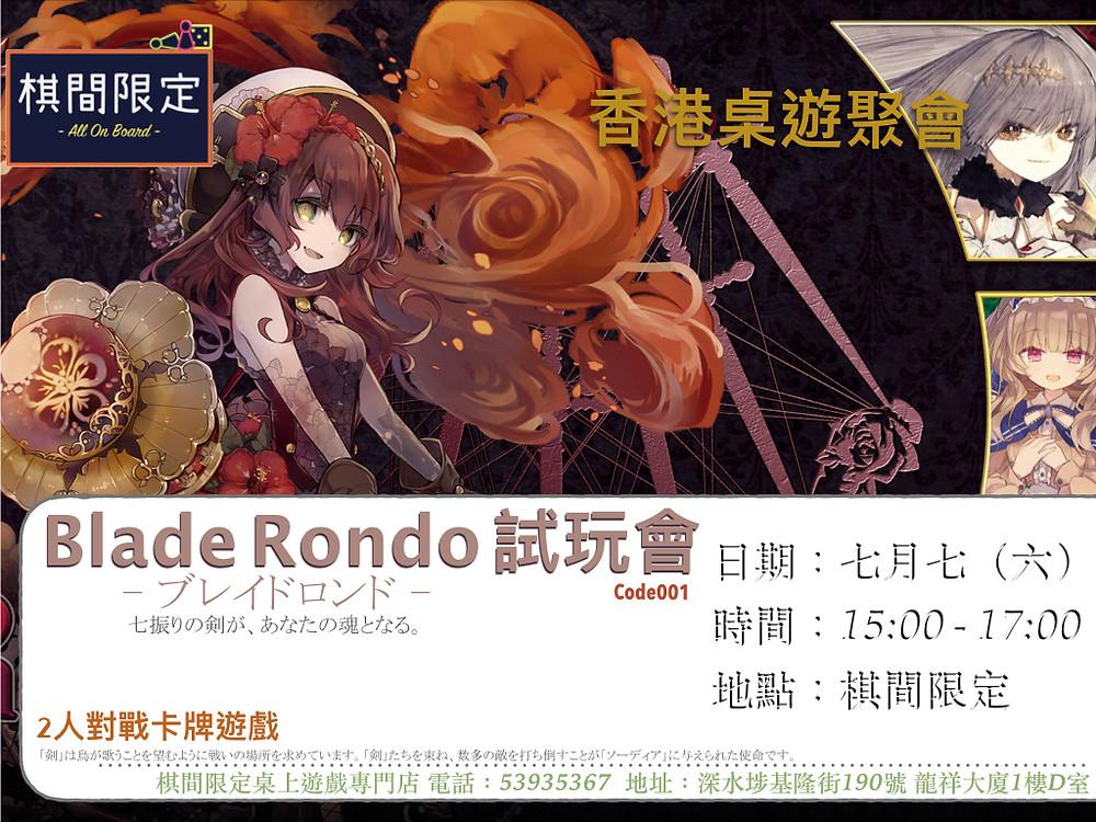 Blade Rondo HK event