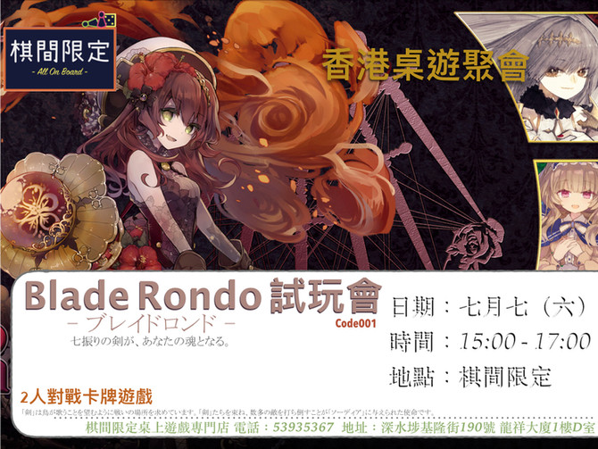 【Blade Rondo ブレイドロンド】2人卡牌對戰遊戲試玩會 [敬請期待本月第二次試玩會]