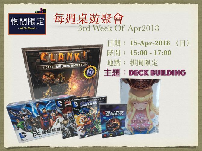 四月第3週定期桌遊聚會 | Deck Building (卡牌建構) Board Game 體驗 【已完結】