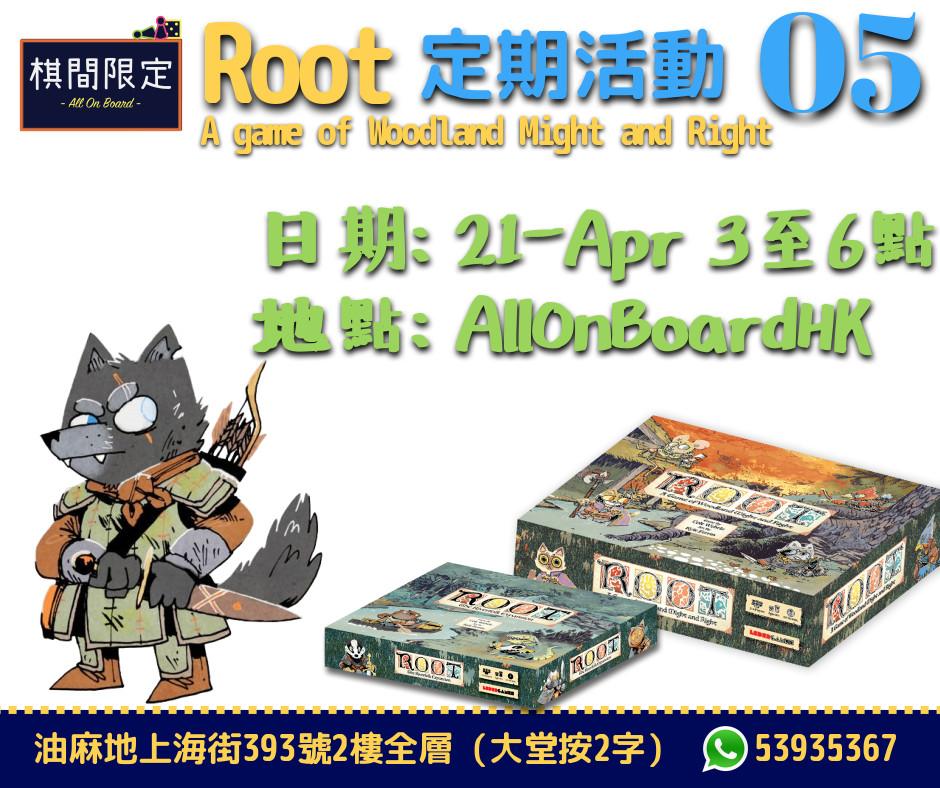 Root 定期活動