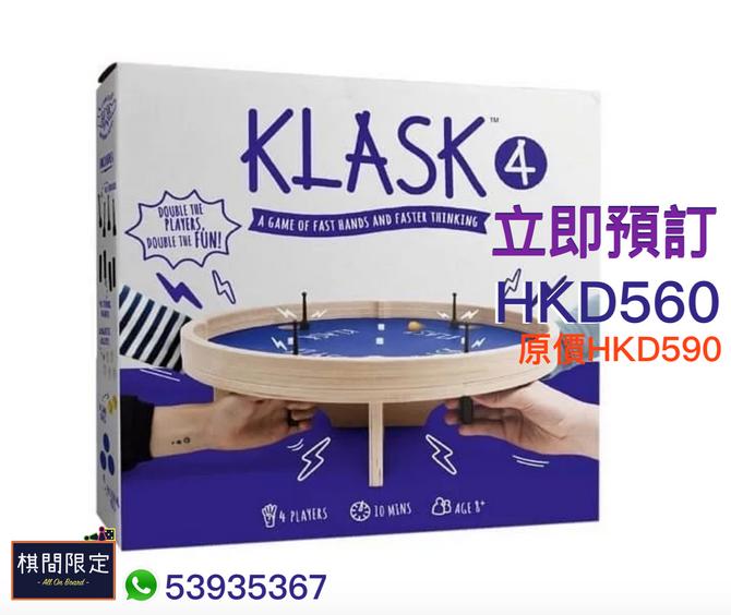 [桌遊預訂] 最簡單最刺激的康樂運動遊戲 - KLASK 4接受預訂中