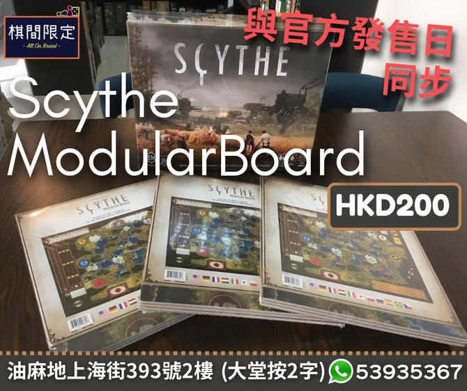 Scythe: Modular Board 於棋間限定7月26日開賣