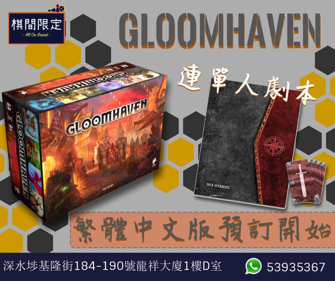 [號外]要來的始終要來 - 幽港迷城 Gloomhaven繁體中文版預訂開始 (連中文單人劇本書)