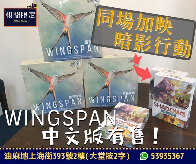 展翅翱翔 - Wingspan繁體中文版桌遊現貨於棋間限定油麻地店有售