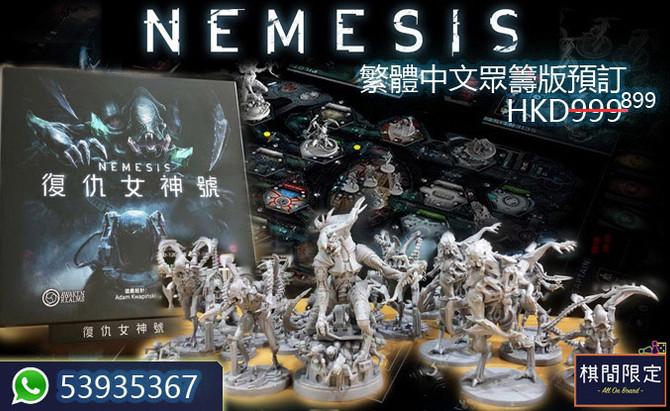 復仇女神號NEMESIS繁體中文眾籌版預訂@棋間限定