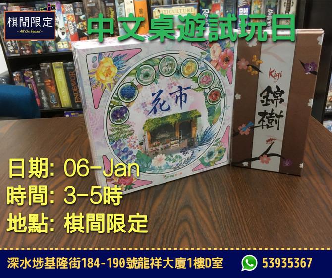 中文桌上遊戲試玩@06Jan - 花市+錦樹 (已完結)