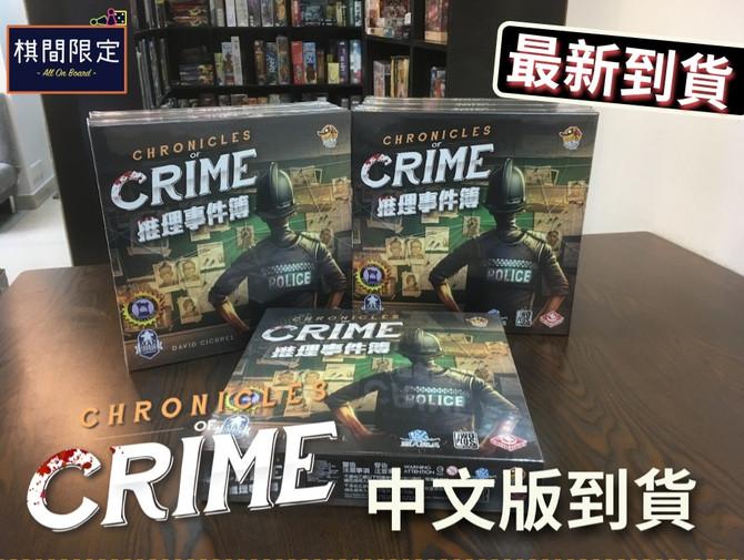 [桌遊到貨] Chronicles of Crime(推理事件簿)繁體中文版現已到貨