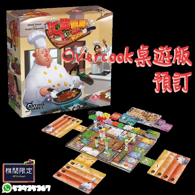 [桌遊預訂] Overcook桌遊版 - Kitchen Rush忙碌廚房中文版桌遊預售中