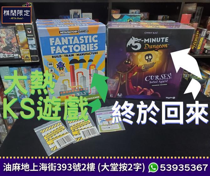 [桌遊到貨] 最新KS遊戲Fantastic Factories到貨