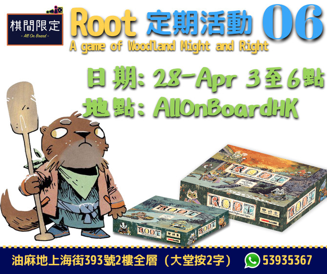 Root: A game of Woodland Might and Right 桌上遊戲定期活動06@28Apr