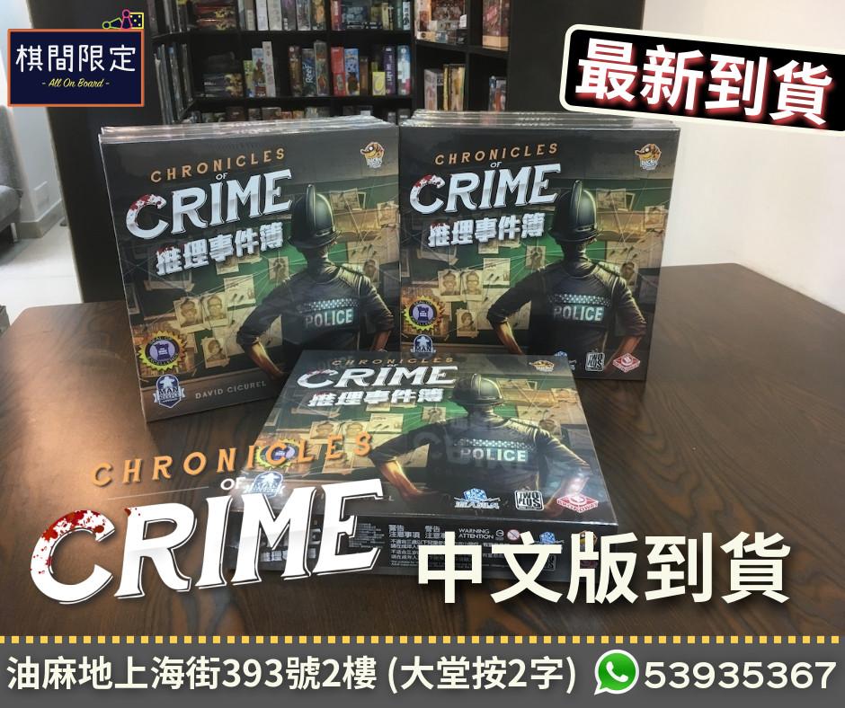 Chronicles of Crime 推理事件簿