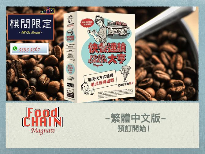 棋間限定桌上遊戲 - Food Chain Magnate [繁體中文版] 香港 Early Bird Pre Order