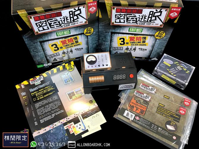 [桌遊到貨] 限時解鎖: 密室逃脫 - Escape Room: The Game中文版桌遊到貨!