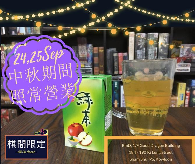 24-25Sep 中秋期間 棋間限定桌上遊戲店照常營業 !