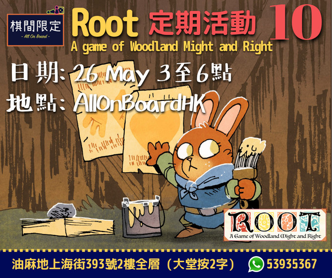 Root: A game of Woodland Might and Right 桌上遊戲定期活動10@26May (已完結)