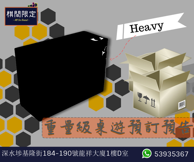 迷之重策桌上遊戲中文版預訂即將開始!