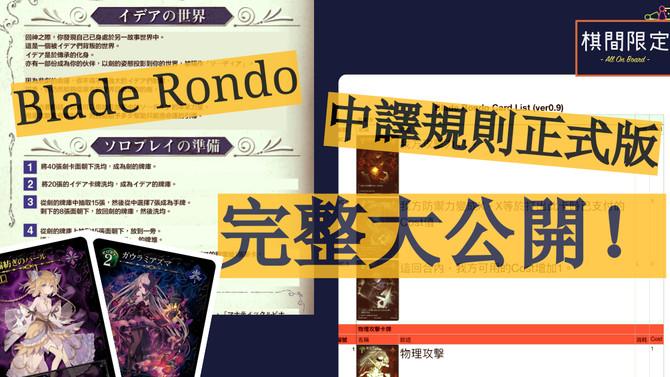 中文翻譯|Blade Rondo 規則及卡牌翻譯