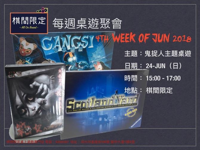 【香港桌遊定期聚會】2018六月第4週 - 鬼捉人主題桌遊 [已完結]