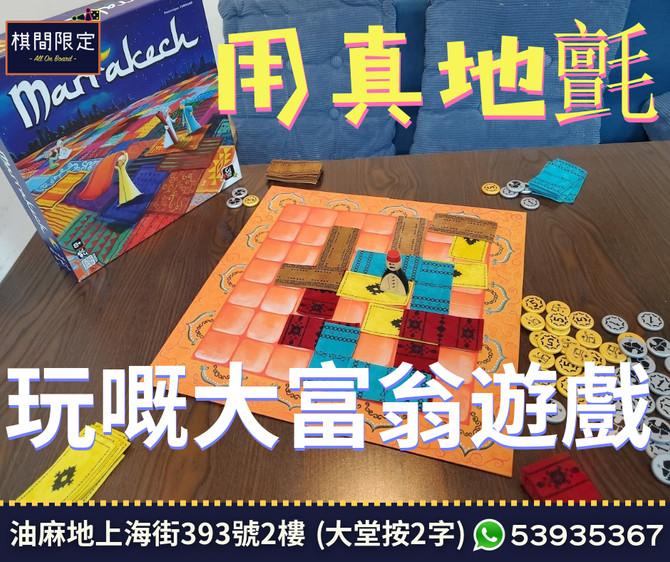 [桌遊到貨] 另類大富翁玩法!地毯商人Marrakech